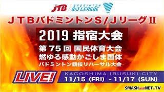 JTBバドミントンS/JリーグⅡ2019指宿大会【1コート】第2日目