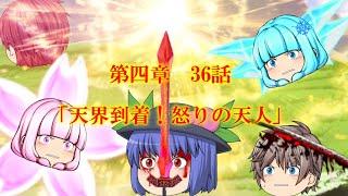 四季の巫女篇天界篇36話「天界到着!怒りの天人」