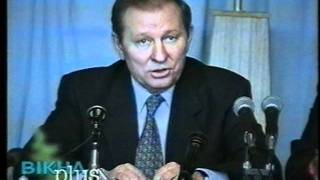 Гонгадзе: Кучма-патриот против России. 1997 год.