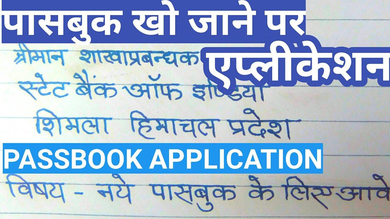 पासबुक खो जाने पर एप्लीकेशन | how to write application for lost passbook |  lost passbook application