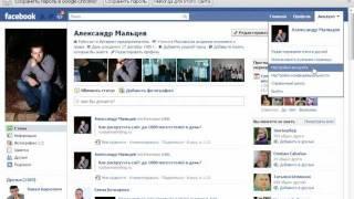 Как избавиться от Facebook Спама.avi