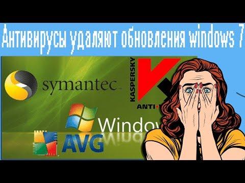 Антивирусы удаляют обновления Windows 7