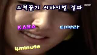 Female Idol Group Survival Sweet Girl 091002 (8/9) - Stafaband