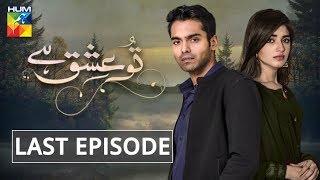 Gambar cover Tu Ishq Hai Last Episode HUM TV Drama 28 March 2019