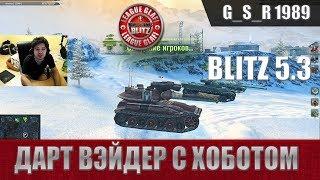 WoT Blitz - Три боя на имбе Lupus - World of Tanks Blitz (WoTB)