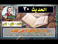 دورة الإجازة في كتاب الأربعون القرآنية من كلام خير البرية | الحديث 30