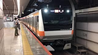 E233系0番台トタT18編成東京発車