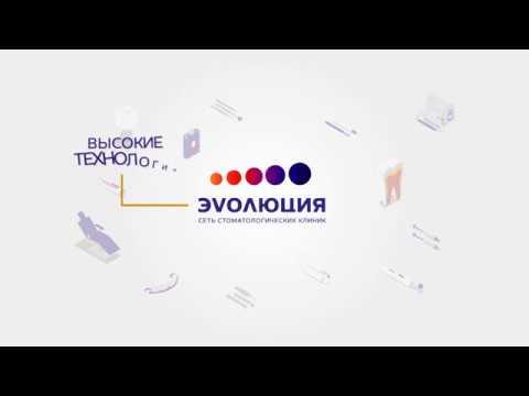 """Сеть стоматологических клиник """"Эволюция"""""""