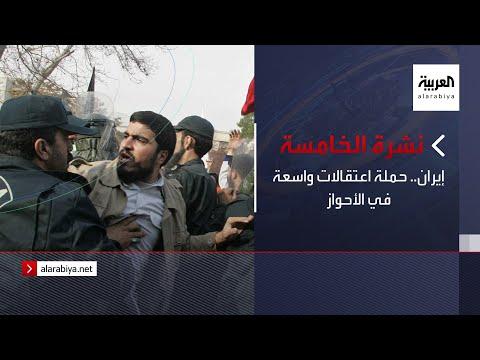 نشرة الخامسة | إيران.. حملة اعتقالات واسعة في الأحواز  - 17:54-2021 / 7 / 21