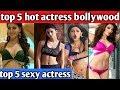 Top Bollywood hot actress|| sexy bollywood story||  heroine ka figure||