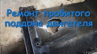 Ремонт пробитого поддона двигателя