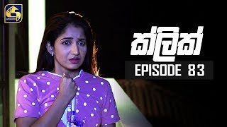 "Click Episode 83 || ""ක්ලික් ""  