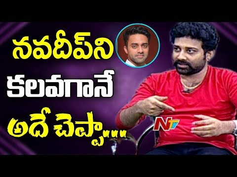 Siva Balaji About His Relation With Navdeep During Chandamama Movie and Big Boss Show || NTV