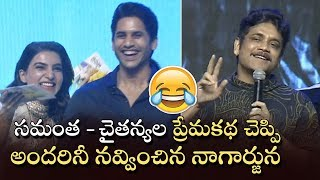 Nagarjuna About Naga Chaitanya and Samantha Love Story | Hilarious | Manastars