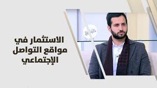 محمد مقدادي - الاستثمار في مواقع التواصل الإجتماعي