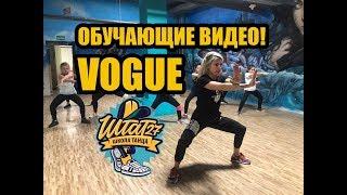 Урок VOGUE (Vogue dance / Вог) / Обучающие видео / Штат27