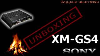 Sony XM-GS4 - На грани.