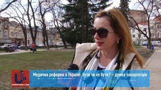Медична реформа в Україні: бути чи не бути? – думка закарпатців