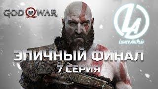 Финал Бога Войны 7 серия  God of War ps4 седьмая серия
