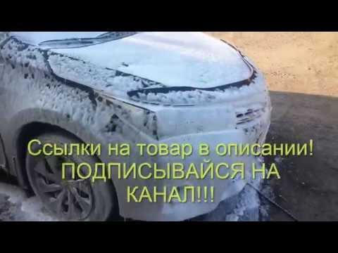 Пенная насадка (пеногенератор) для ЛЮБОЙ МОЙКИ за копейки! MJJC Snow Foam Lance