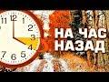 Когда переводят время?
