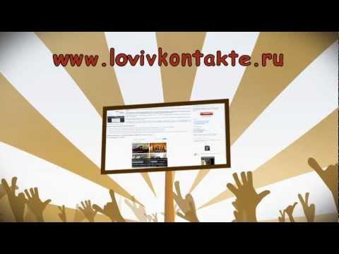 Скачать музыку из вк лови вконтакте
