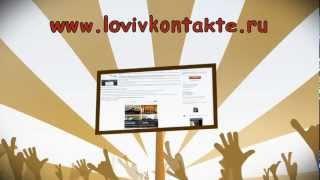 Лови Вконтакте - как скачать музыку и видео вконтакте(С помощью бесплатной программы