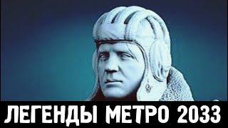 ПАВЕЛ МОРОЗОВ ЂЂЂ ГЕРОЙ ИЛИ ПРЕДАТЕЛЬ ЛЕГЕНДЫ «МЕТРО 2033»