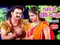 Pawan Singh (गउरा हो हँसि दS ना) सुपरहिट काँवर गीत 2018 - Chandani Singh - Bhojpuri Hit Kanwar Songs