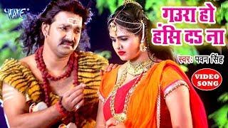 Pawan Singh (गउरा हो हँसि दS ना) सुपरहिट काँवर गीत 2021- Chandani Singh - Bhojpuri Hit Kanwar Songs