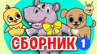 МультиВарик ТВ Сборник детских песен