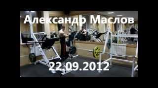 Фрагмент тренировки спины 22.09.2012