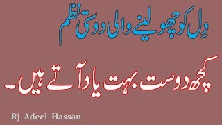 Most Heart Touching Friendship Poem|Best Urdu Friendship Poem|Adeel Hassan|Dosti Poem|Friendship|