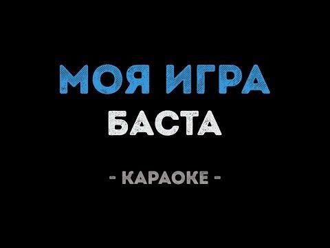 Баста - Моя игра (Караоке)