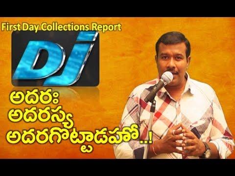 DJ First Day Collections Report | Duvvada Jagannadham day 1 Box Office | Allu Arjun | Mr.B