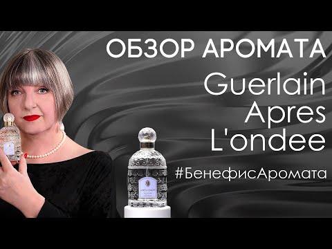 Обзор аромата Guerlain Apres L'ondee от Духи.рф | Бенефис аромата