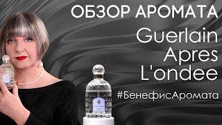 Обзор и отзывы о Guerlain Apres L'ondee от Духи.рф.  | Бенефис аромата - Видео от Духи.рф