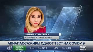 Пассажиры рейса из Москвы сдают тест на COVID-19 в столице