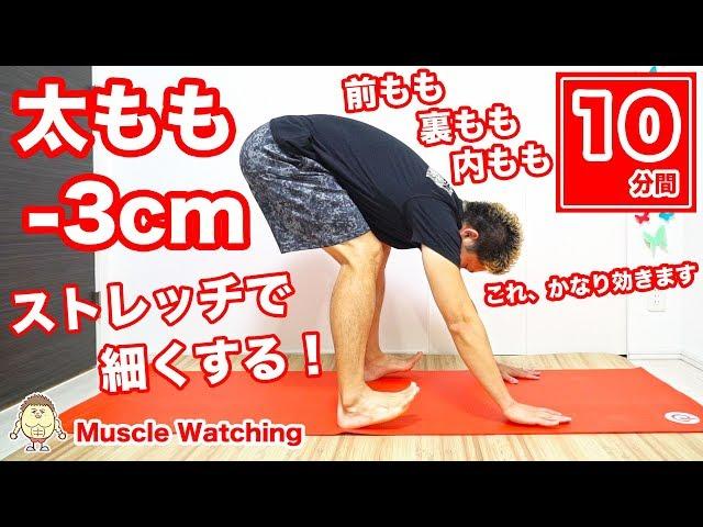 【10分】ストレッチで太もも-3cm!華奢な太ももはストレッチで作る! | マッスルウォッチング