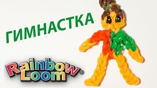 ГИМНАСТКА из резинок Rainbow Loom Bands. Урок 155 | Gymnast Rainbow Loom
