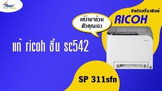 how to reset error code sc542 Ricoh sp c250sf, C252SF
