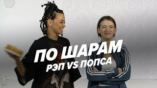 Попала прямо в рот (Sabi Miss vs Люся Чеботина) | ПО ШАРАМ | ЦУЕФА