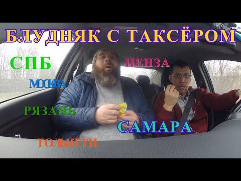 БЛУДНЯК  ДЛИННОЙ 1800 КМ/ПЕРЕГОН АВТОМОБИЛЯ/ДИМОН ТАКСИ
