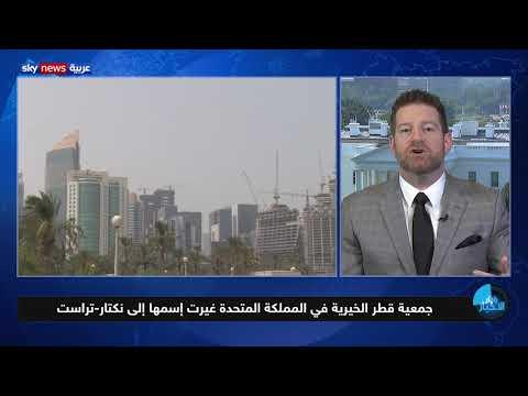 ماثيو برودسكي: قطر تمول المنظمات الإرهابية وتشتري التأثير وتجند الأشخاص من المساجد  - 18:54-2019 / 8 / 18