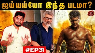 Interesting Facts #AKReview I Vivegam l EP 31 | Ajith Kumar | kajal Agarwal
