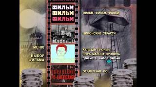 DVD - меню : Фильм! Фильм! Фильм! Сборник мультфильмов.(1967-1985)