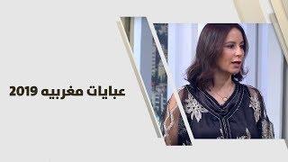 لمياء مقدادي - عبايات مغربيه 2019
