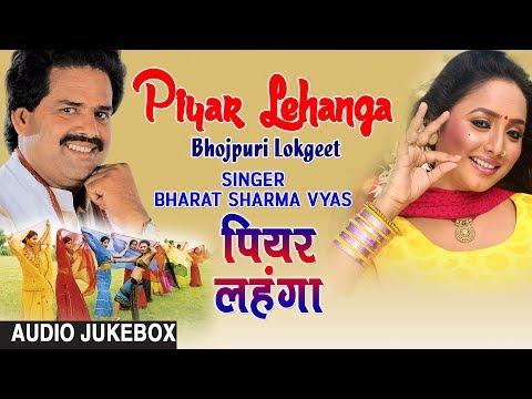 PIYAR LEHANGA | BHOJPURI LOKGEET AUDIO SONGS JUKEBOX | SINGER - BHARAT SHARMA VYAS | HAMAARBHOJPURI