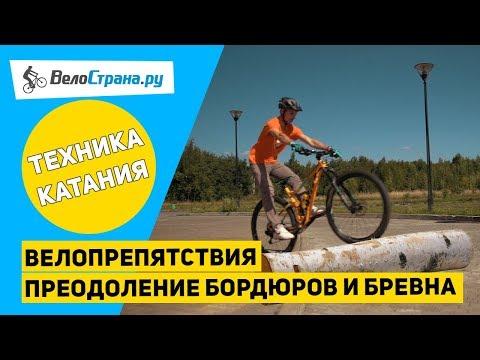 Препятствия на велосипеде // Как заехать на бордюр? Как перепрыгнуть бревно?
