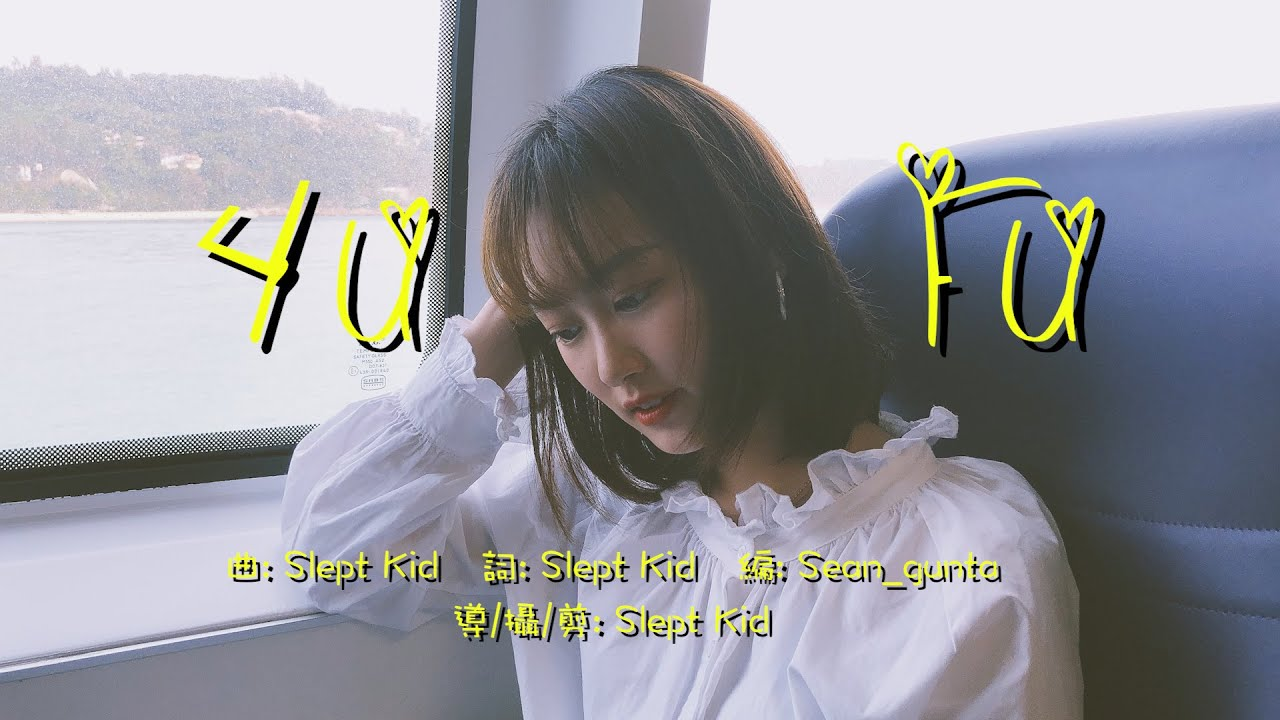 Slept Kid - 4UFU (Official Music Video)